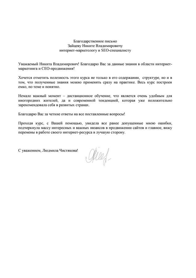 Chistyakova-otzyv-obuchenia-na-kurse-internet-marketinga