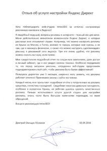Direct Malahov