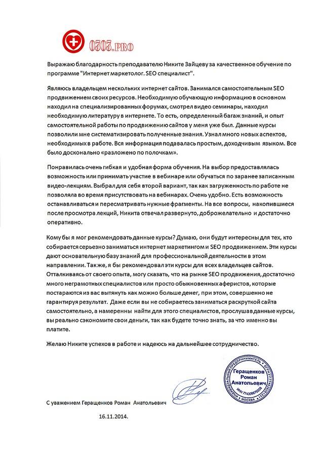 Gerashenkov-otzyv-pro-obuchenie-seo-prodvizheniu-optimizacii-saitov