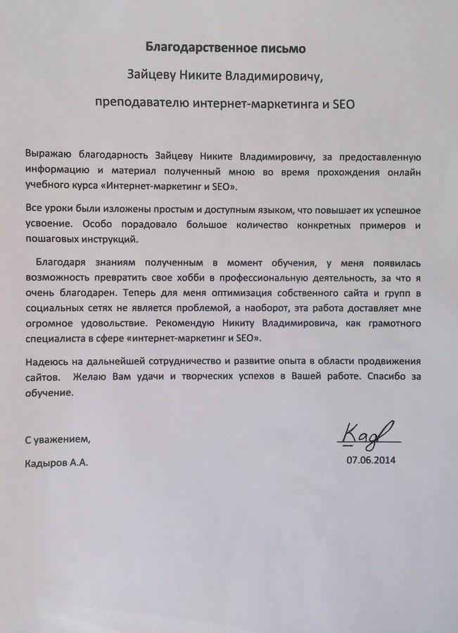 Kadurov-otzyv-o-kursah-po-prodvizheniu-saitov-seo
