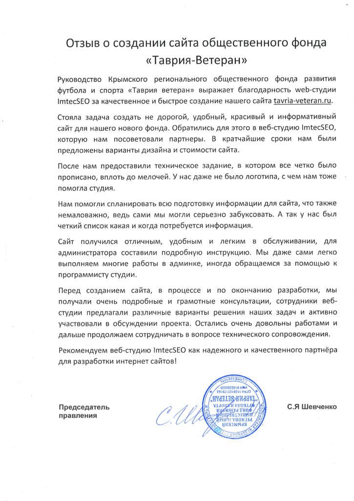 Otzyv-Sozdanie-Saita-Tavria