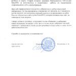 Otzyv-Tehnicheskoe-Soprovojdenie Tavria