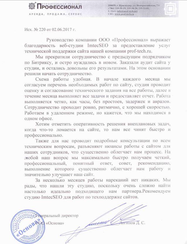 otzyv-techpodderzhka-proftek