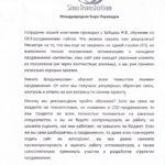 SinoTranslation-otzyv-ob-obuchenii-prodvizheniu-saitov
