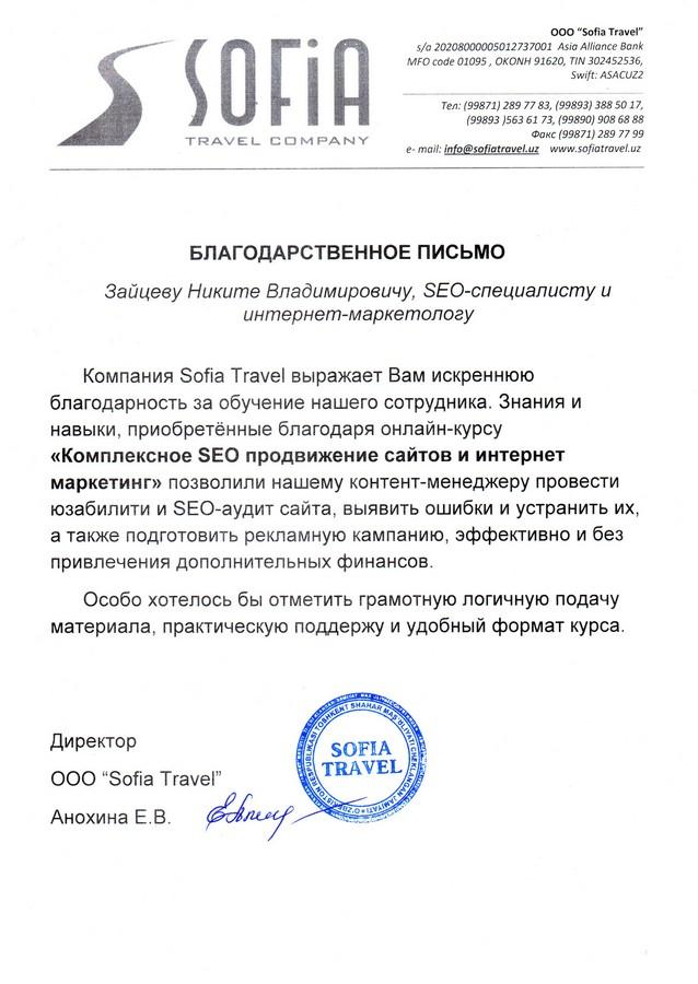 SofiaTravel-otzuv-o-kurse-internet-marketinga-i-seo
