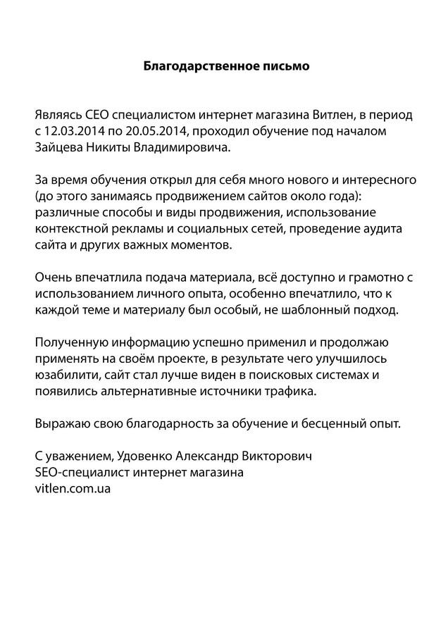 Vitlen-otzyv-o-kursah-seo-prodvizhenia-i-optimizacii-saitov