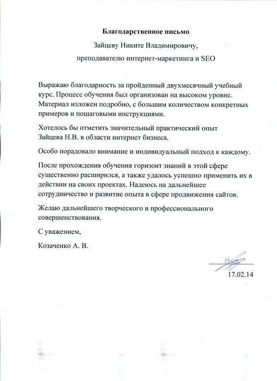 kozachenko-otzyv-o-kurse-seo-optimizacii-prodvizhenia-saita