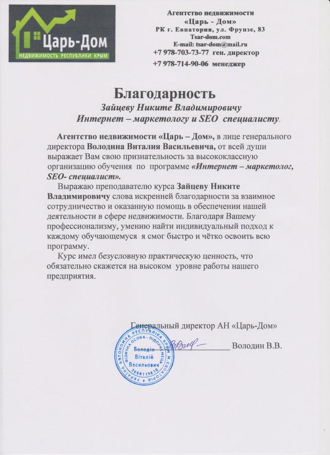 tsardom-otzyv-o-kurse-imtecseo-internet-marketing-bizness
