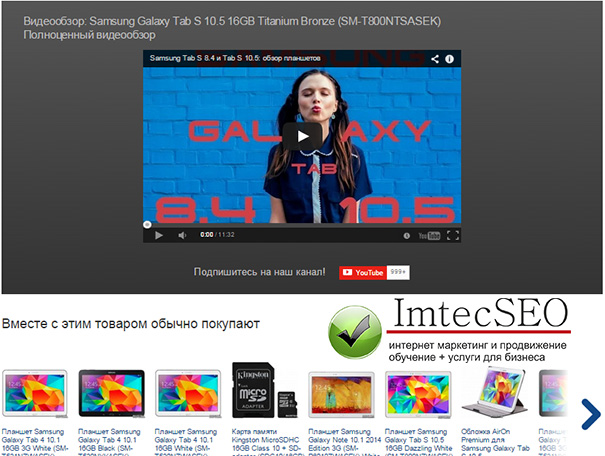 video-prodvizhenie-internet-magazina
