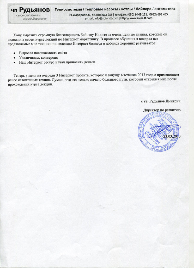 otzuv-o-seo-kursax-imtecseo-Rudianov-2013