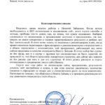 inaveks-otzyv-seo-prodvizhenia-saita