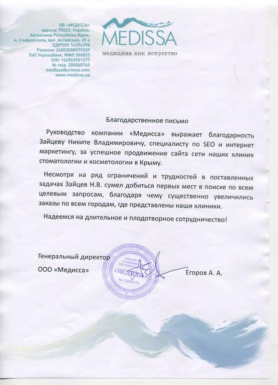 medissa-otzyv-klienta-o-prodvizhenii-saita