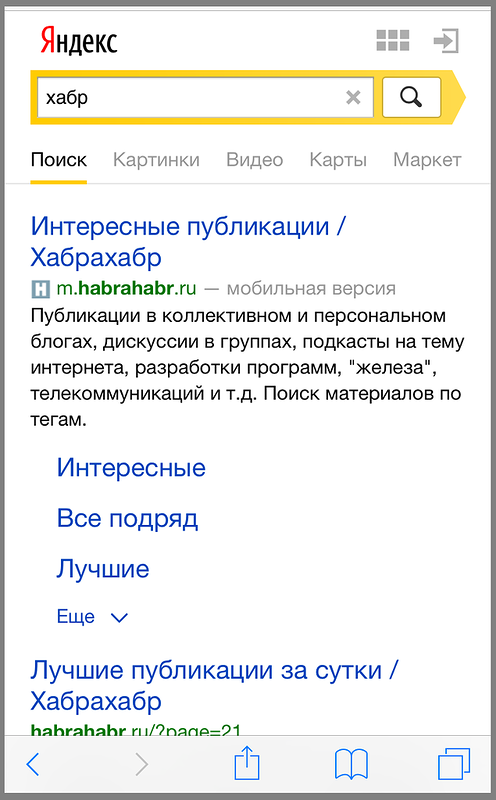 mobilnuy-poisk-yandex