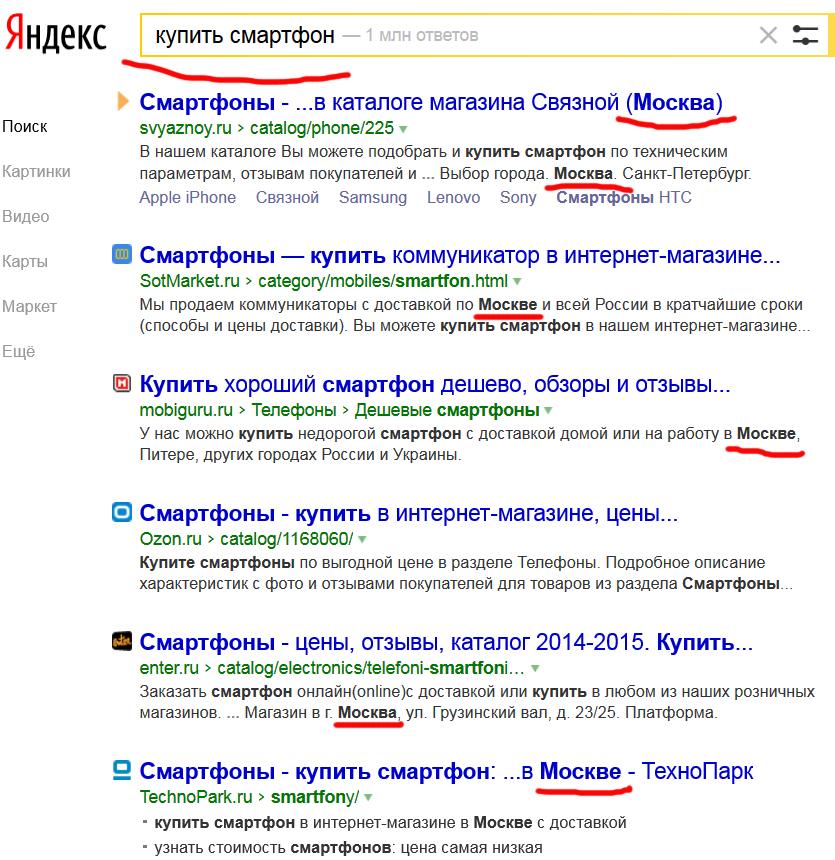 perekoldovka-zaprosov-yandex