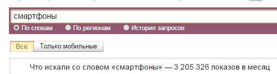 smartfon-vusokochastotnuy-zapros