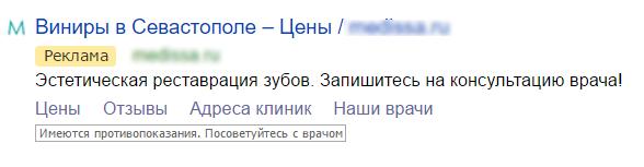 obyavlenie-yandex-direct-v-poiske (1)
