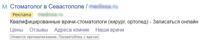 obyavlenie-yandex-direct-v-poiske (2)