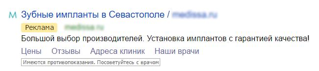 obyavlenie-yandex-direct-v-poiske (3)