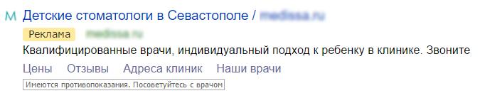 obyavlenie-yandex-direct-v-poiske (4)
