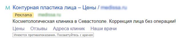 obyavlenie-yandex-direct-v-poiske (5)
