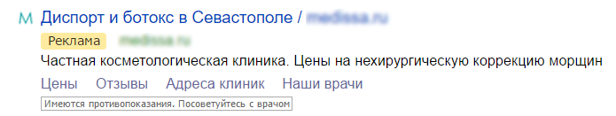 obyavlenie-yandex-direct-v-poiske (6)