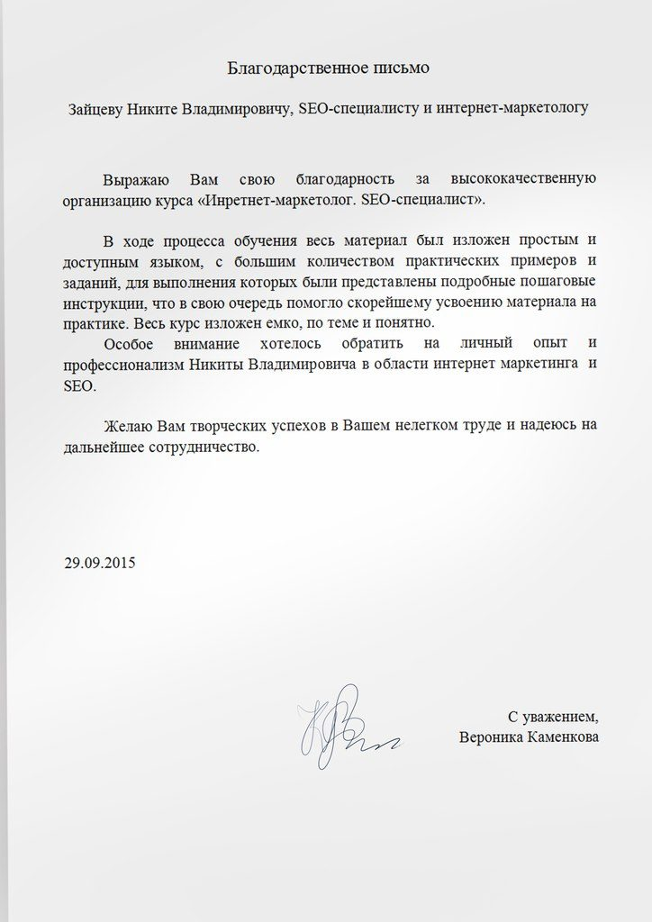 Каменкова