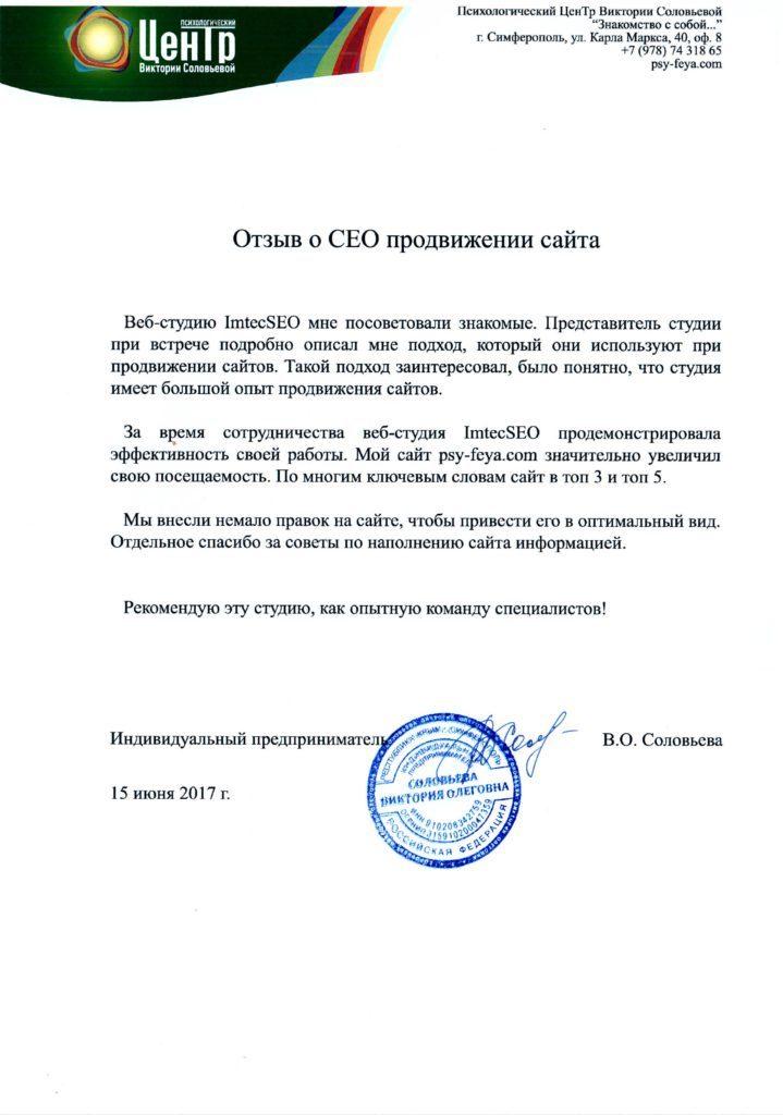 Продвижение сайта Симферополь - мы в ТОП-10 веб-студий РФ