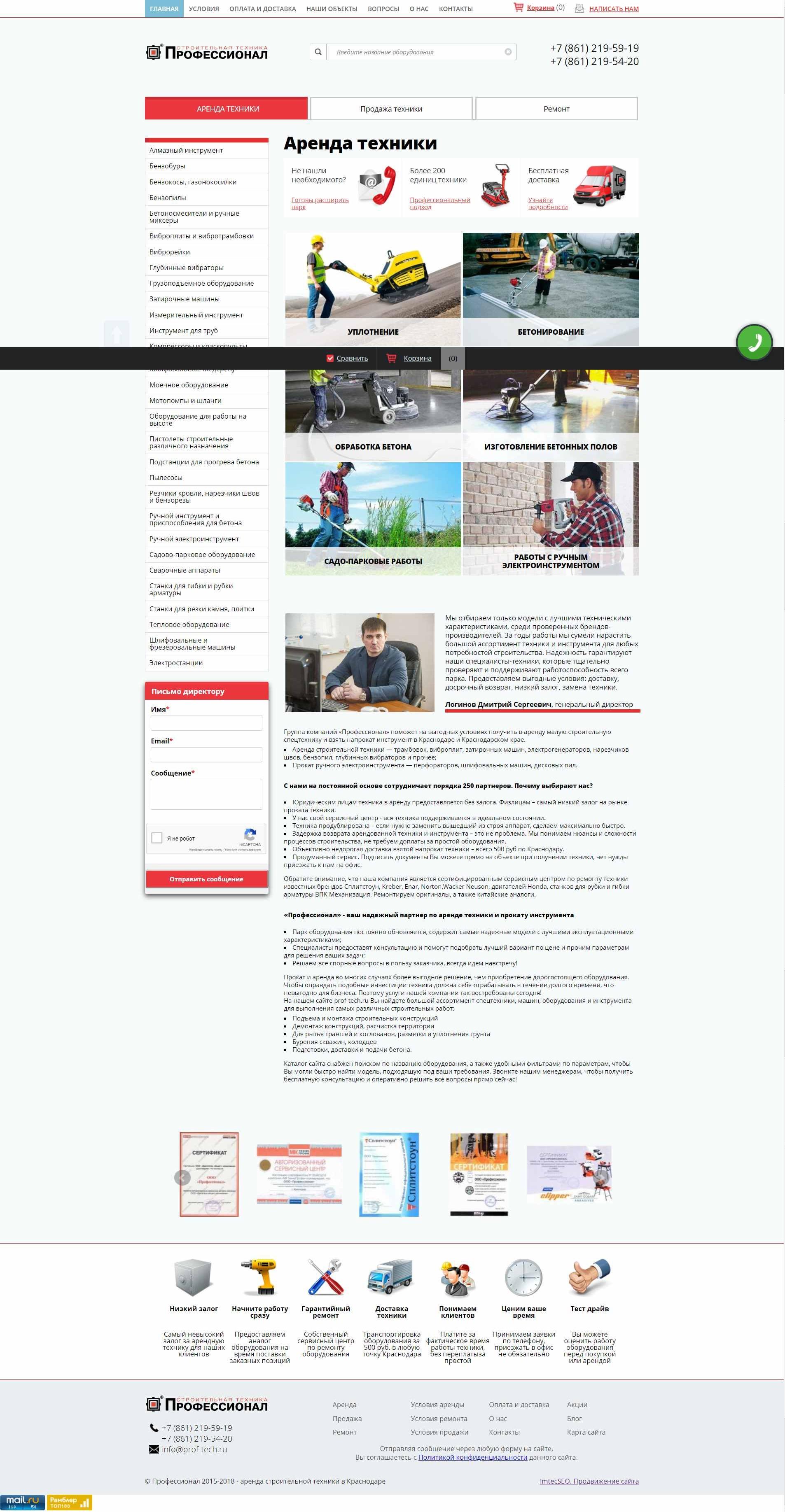 screenshot-prof-tech-ruhttps-prof-tech-ru