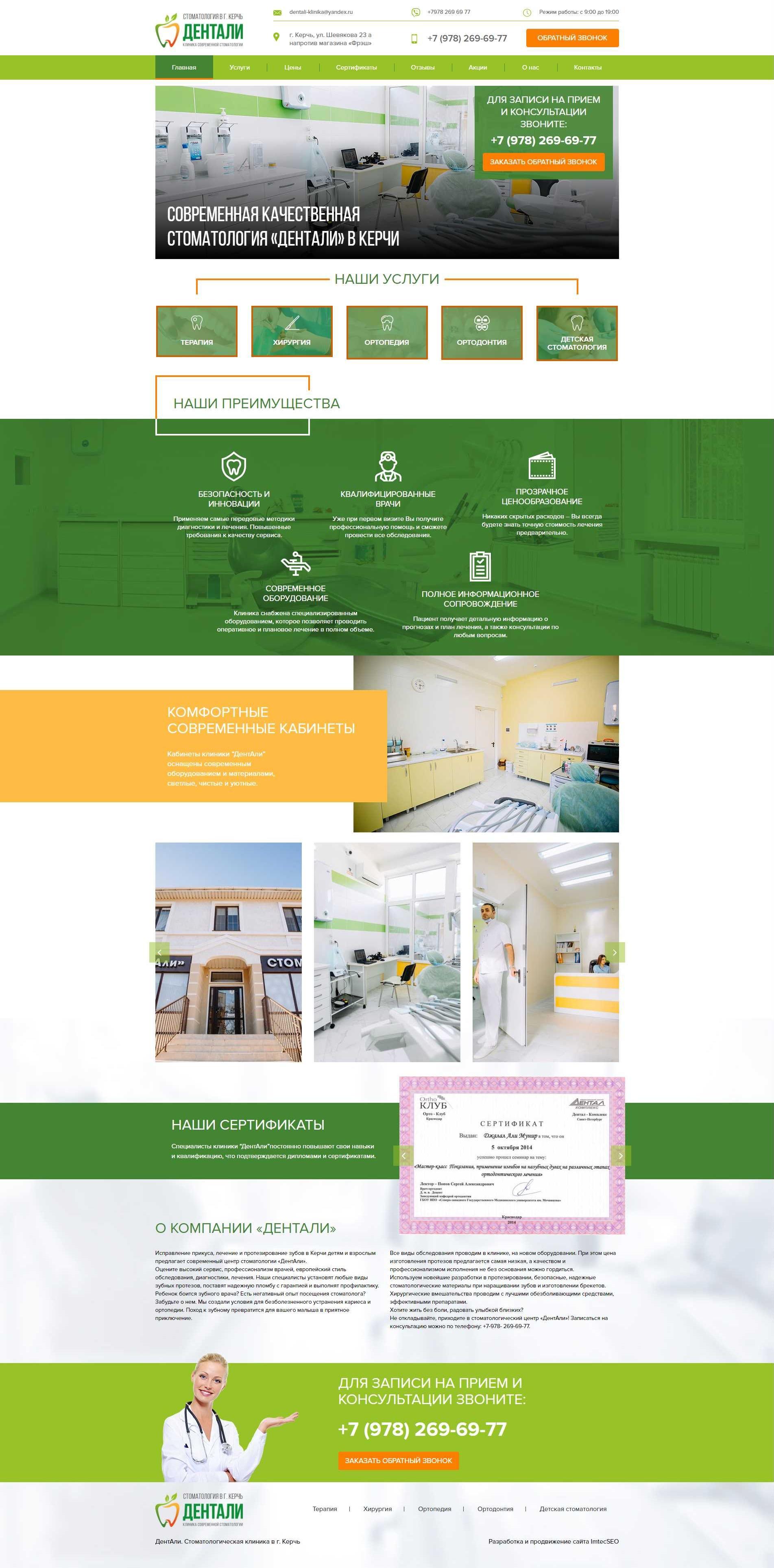 screenshot-dentali-klinika-ruhttps-dentali-klinika-ru-5