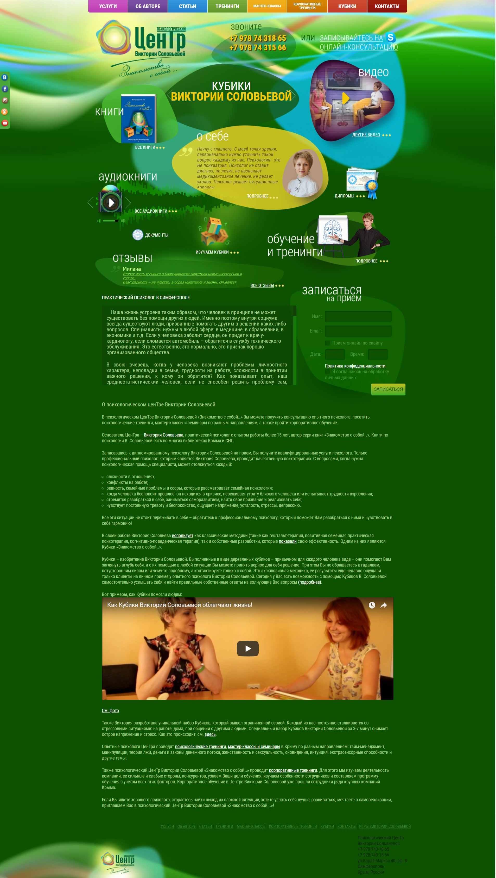 screenshot-psy-feya-comhttps-psy-feya-com