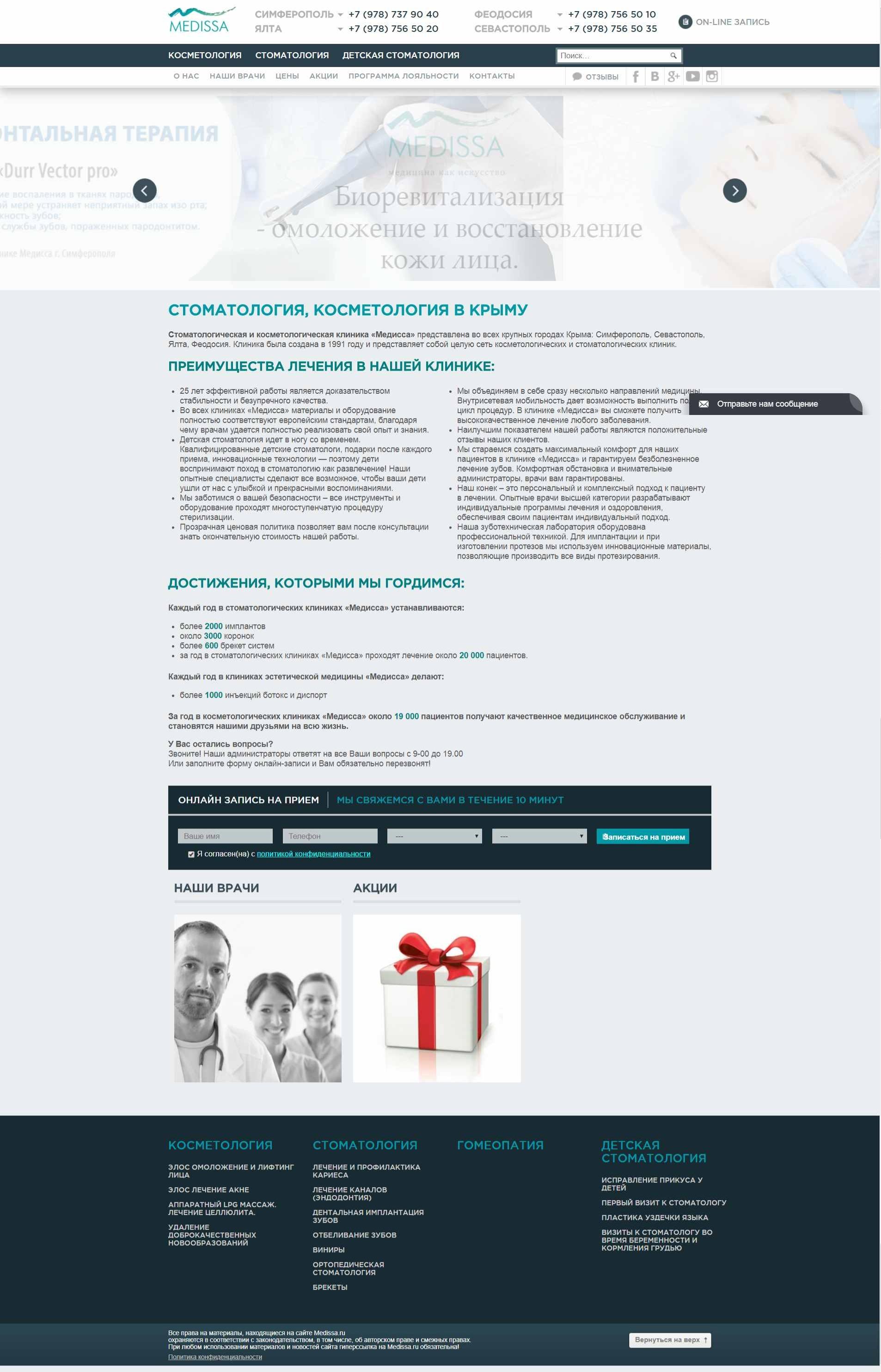 screenshot-www-medissa-ruhttp-www-medissa-ru