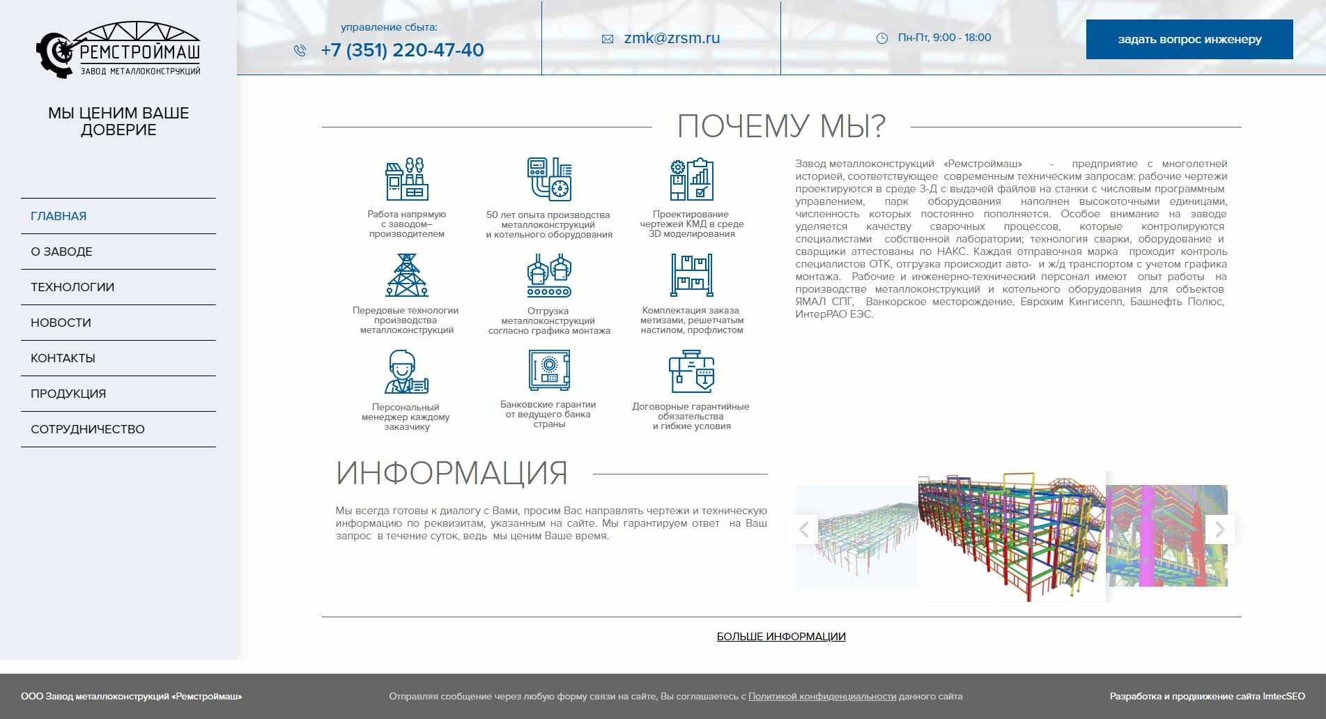screenshot-www-metkonstrukcii-ruhttps-www-metkonstrukcii-ru