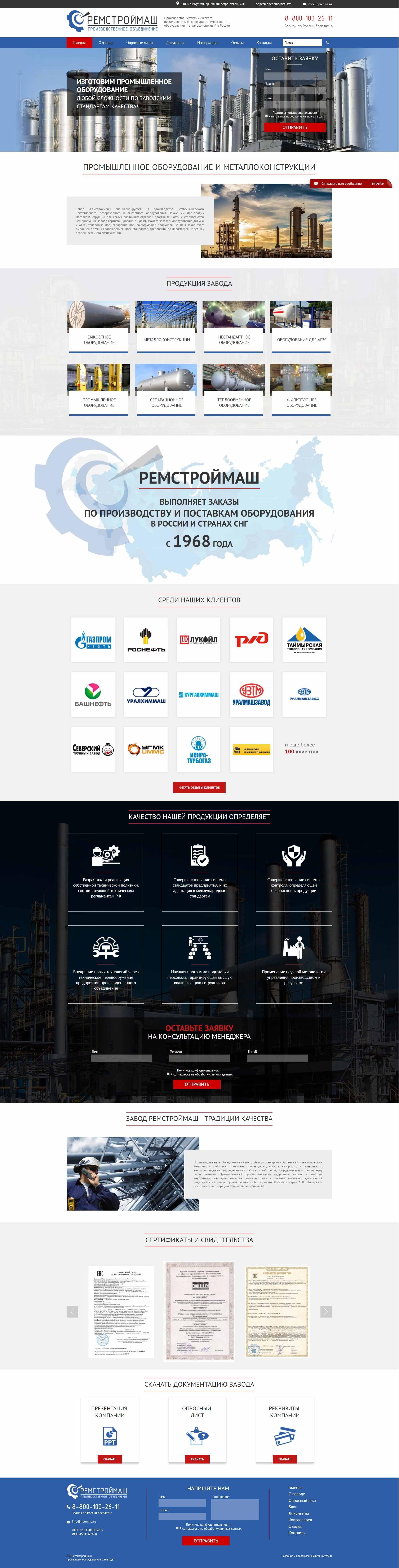 screenshot-www-npommz-ruhttps-www-npommz-ru