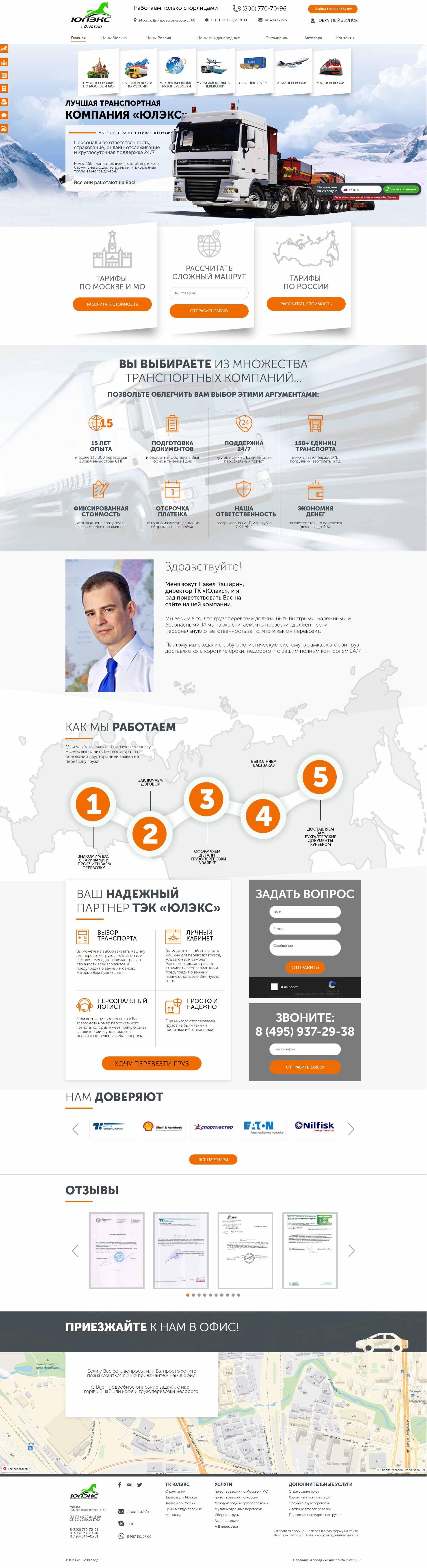 Разработка корпоративного сайта грузоперевозчика