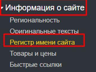 Регистр имени сайта в Яндекс Вебмастер