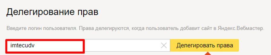 Делегирование прав в Яндекс Вебмастер