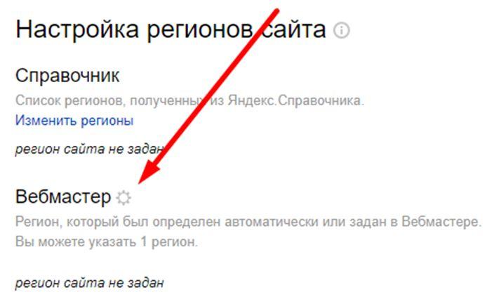 Регионы сайта в Яндекс Вебмастер