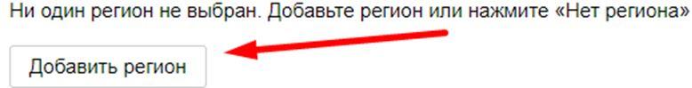 Добавление региона в Яндекс Вебмастер