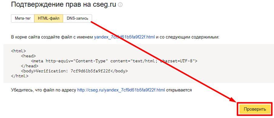 Успешное подтверждение прав на сайт в ЯВМ