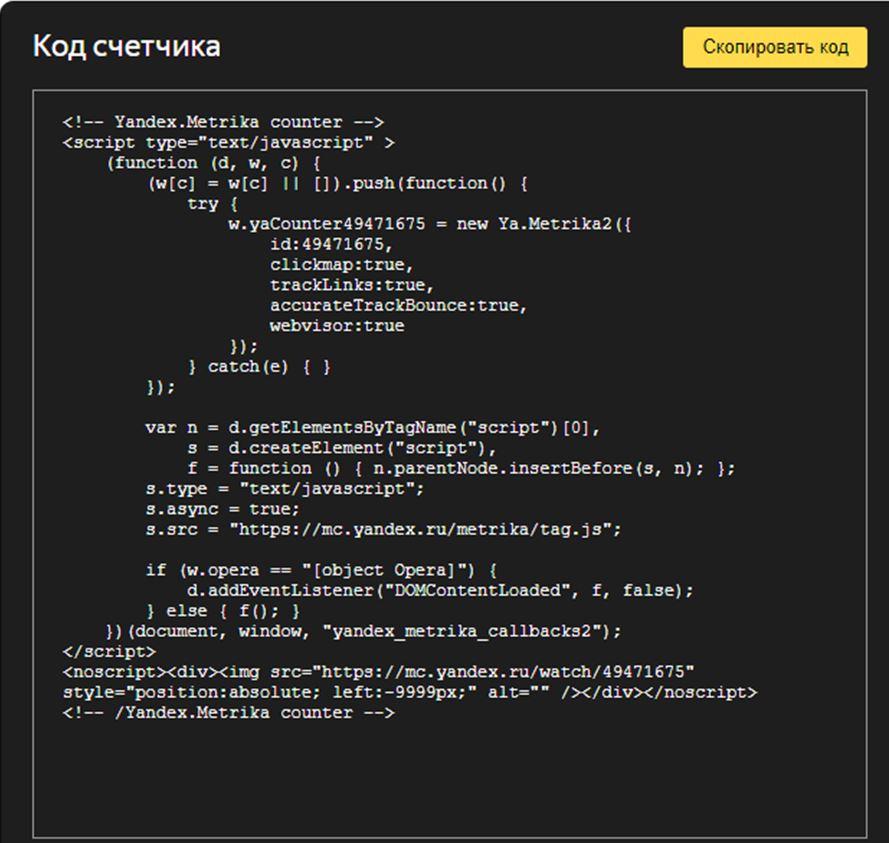 Получение кода счётчика
