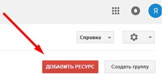 Добавление сайта в гугл вебмастер