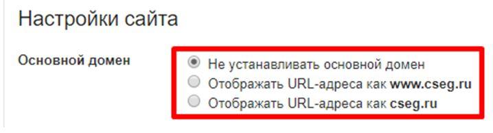 Настройки сайта в Google Search Console