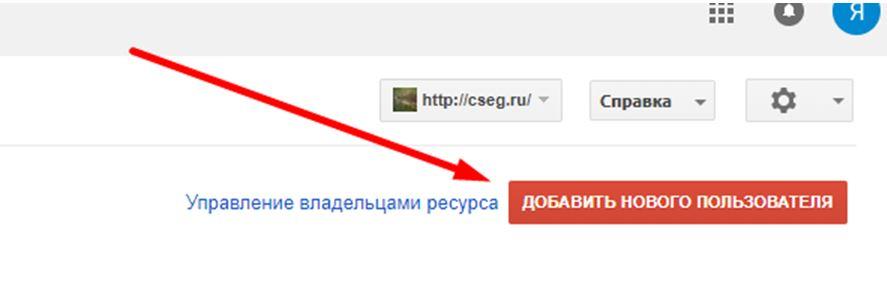 Добавление нового пользователя в Google Search Console