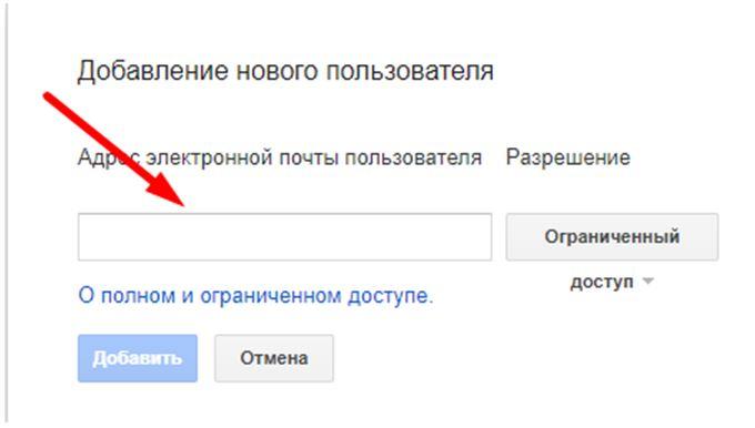 Адрес почты нового пользователя сайта