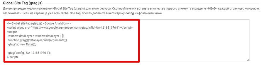 Получение кода Google Analytics