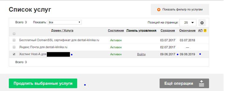 регистрация домена в азербайджане