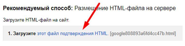 Подтверждение прав на сайт в гугл вебмастере