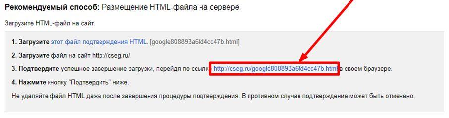 Файл подтверждения в гугл вебмастере