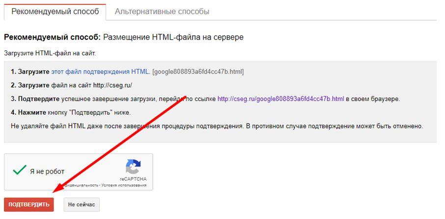 Проверка прав на сайт в гугл вебмастере