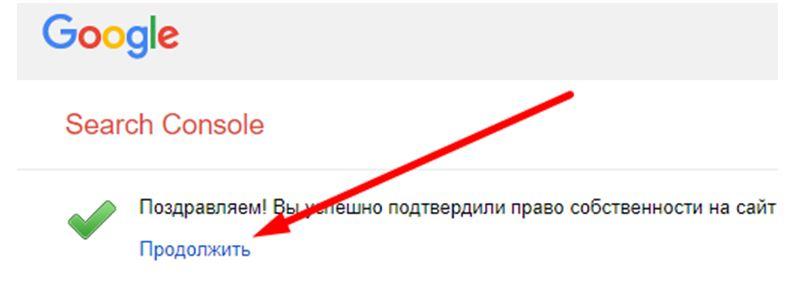 Успешное добавление сайта в google search console